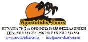 Apostolidis Tours