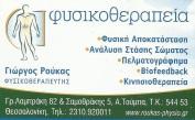 Roukas