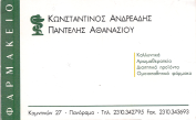 Ανδρεάδης-Αθανασίου